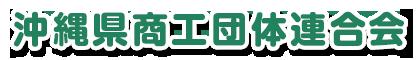 【民商沖縄】沖商連 | 沖縄県商工団体連合会