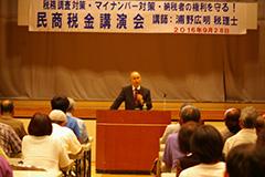税務調査対策の専門家 浦野広明税理士を招いて、税金講演会